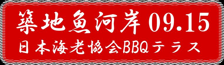 築地魚河岸「海老の日祭り 手ぶらBBQテラス」|日本海老協会